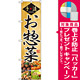 スマートのぼり旗 お惣菜 (22157) [プレゼント付]