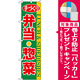 スマートのぼり旗 手づくり弁当・惣菜 (22158) [プレゼント付]