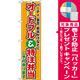 スマートのぼり旗 オードブル&特注弁当 (22159) [プレゼント付]