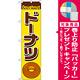 スマートのぼり旗 ドーナツ Doughnut イラスト (22194) [プレゼント付]