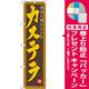 スマートのぼり旗 カステラ (22276) [プレゼント付]
