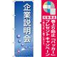 のぼり旗 企業説明会 ブルーバック (22320) [プレゼント付]