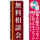 のぼり旗 無料相談会 茶色(22330) [プレゼント付]