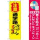 防犯のぼり旗 注意 通学路 イラスト入り (23607) [プレゼント付]