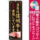 のぼり旗 当店は信州牛を使用 (SNB-14) [プレゼント付]