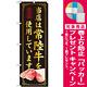 のぼり旗 当店は常陸牛を使用 (SNB-18) [プレゼント付]