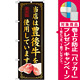 のぼり旗 当店は豊後牛を使用 (SNB-23) [プレゼント付]