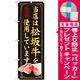 のぼり旗 当店は松坂牛を使用 (SNB-24) [プレゼント付]