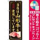 のぼり旗 当店は山形牛を使用 (SNB-51) [プレゼント付]