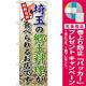 ご当地のぼり旗 埼玉の郷土料理 (SNB-67) [プレゼント付]