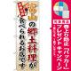 ご当地のぼり旗 富山の郷土料理 (SNB-73) [プレゼント付]