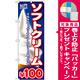 のぼり旗 ソフトクリーム 内容:¥100 (SNB-100) [プレゼント付]
