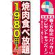 のぼり旗 焼肉食べ放題 内容:1980円~ (SNB-152) [プレゼント付]