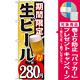 のぼり旗 期間限定 生ビール 内容:一杯280円 (SNB-176) [プレゼント付]