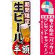 のぼり旗 期間限定 生ビール 内容:半額 (SNB-179) [プレゼント付]