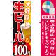 のぼり旗 大好評 生ビール 内容:一杯100円 (SNB-180) [プレゼント付]