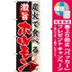 のぼり旗 炭火で食べる 激旨 ホルモン (SNB-214) [プレゼント付]