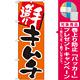 のぼり旗 手造りキムチ (SNB-217) [プレゼント付]