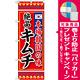 のぼり旗 本場韓国の味 絶品キムチ (SNB-219) [プレゼント付]