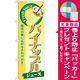 のぼり旗 パイナップル (ジュース) (SNB-273) [プレゼント付]
