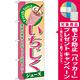 のぼり旗 いちじく (ジュース) (SNB-280) [プレゼント付]