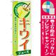 のぼり旗 キウイ (ジュース) (SNB-282) [プレゼント付]