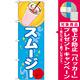 のぼり旗 ジュース 内容:スムージー (SNB-306) [プレゼント付]
