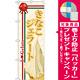のぼり旗 ジェラート 内容:きなこ (SNB-326) [プレゼント付]