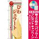 のぼり旗 ジェラート 内容:びわ (SNB-332) [プレゼント付]