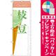 のぼり旗 アイス 内容:枝豆 (SNB-391) [プレゼント付]