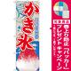 のぼり旗 かき氷 (1) (SNB-405) [プレゼント付]