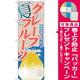 のぼり旗 グレープフルーツ (かき氷) (SNB-417) [プレゼント付]