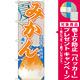 のぼり旗 みかん (かき氷) (SNB-421) [プレゼント付]