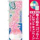 のぼり旗 さくら氷 (かき氷) (SNB-443) [プレゼント付]