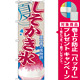 のぼり旗 しそかき氷 (SNB-448) [プレゼント付]