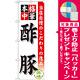 のぼり旗 酢豚 (SNB-450) [プレゼント付]