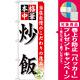 のぼり旗 炒飯 (SNB-451) [プレゼント付]