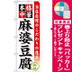 のぼり旗 麻婆豆腐 (SNB-457) [プレゼント付]