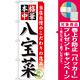 のぼり旗 八宝菜 (SNB-462) [プレゼント付]