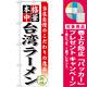 のぼり旗 台湾ラーメン 当店自慢のこだわりの逸品(SNB-467) [プレゼント付]