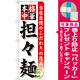 のぼり旗 坦々麺 (SNB-470) [プレゼント付]