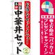 のぼり旗 中華丼セット (SNB-483) [プレゼント付]