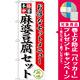 のぼり旗 麻婆豆腐セット (SNB-484) [プレゼント付]