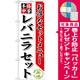 のぼり旗 レバニラセット (SNB-485) [プレゼント付]