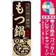 のぼり旗 もつ鍋 当店自慢の鍋料理 (SNB-486) [プレゼント付]