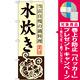 のぼり旗 水炊き 当店自慢の鍋料理(SNB-495) [プレゼント付]