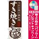 のぼり旗 すき焼き (SNB-496) [プレゼント付]