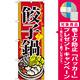 のぼり旗 餃子鍋 (SNB-518) [プレゼント付]