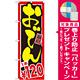 のぼり旗 おでん 内容:1本¥120 (SNB-535) [プレゼント付]