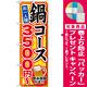 のぼり旗 鍋コース 飲み放題付 内容:3500円 (SNB-552) [プレゼント付]